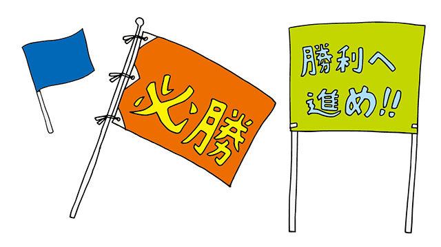 手旗と応援旗とゲートフラッグのイラスト