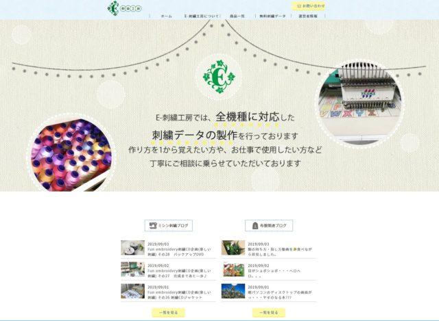 E-刺繍工房のHP画面です。