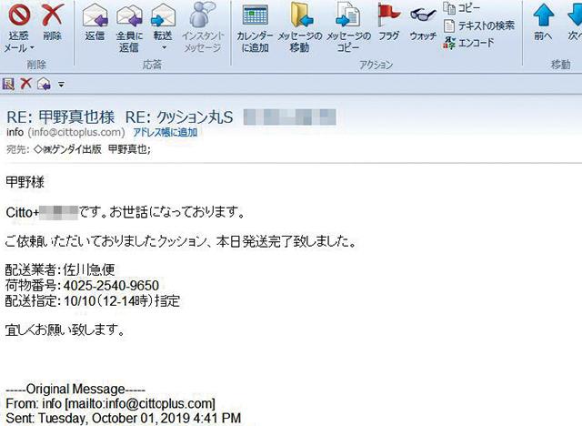 「本日商品を発送した」旨のメール画面