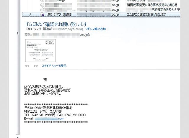 住所ゴム印の校正のメールの画面