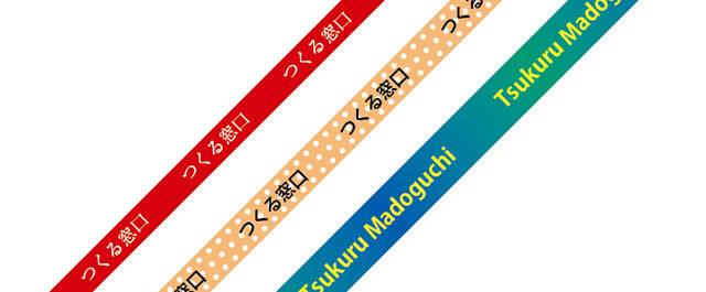 文字のみ、または文字プラステンプレートから選んだ場合の、名入れネックストラップの完成イメージ画像