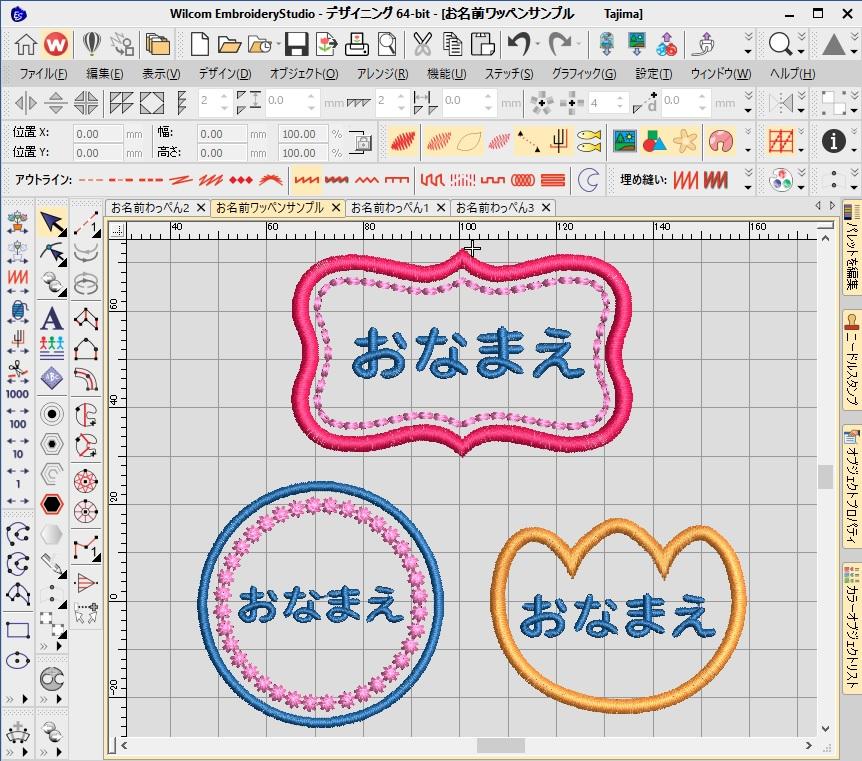 ①お名前ワッペンは刺繍ソフトが有れば作れます。