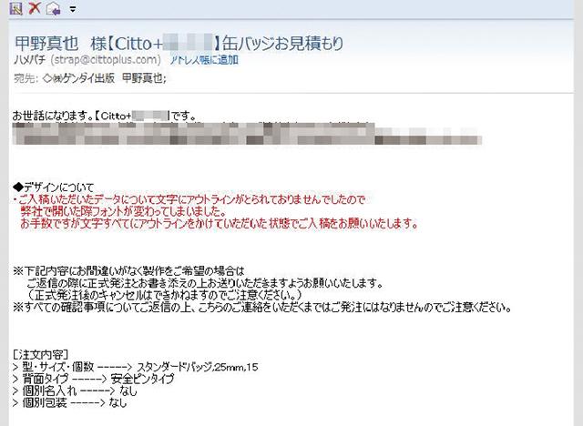 文字のアウトラインが取れていない旨のメールの画面