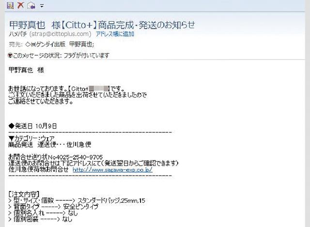 本日商品を発送した旨のメールの画面