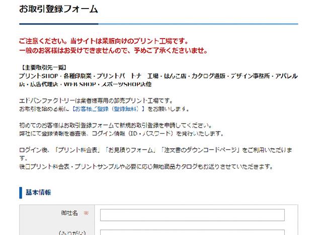 お取引登録フォームの画面