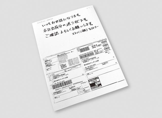 荷物の送り状のコピーのFAX