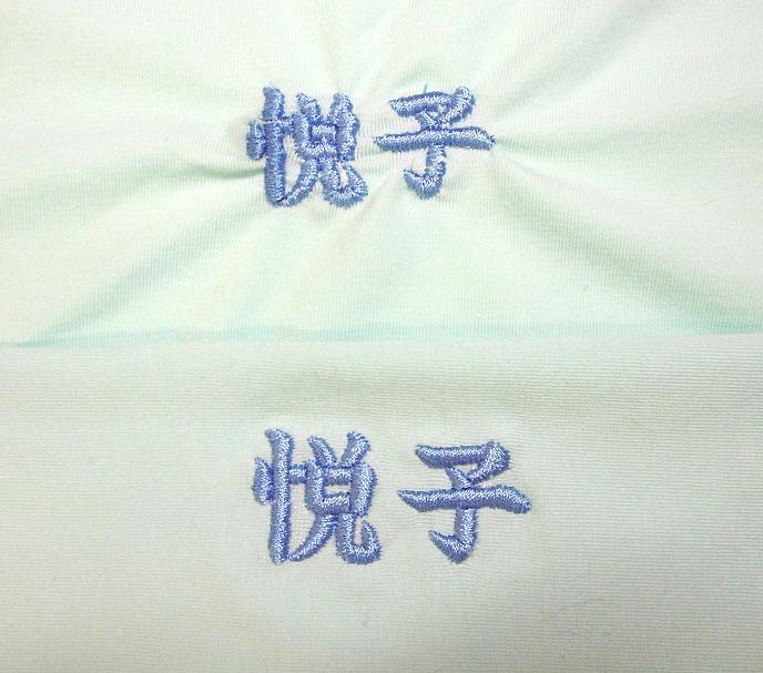 悦子の文字刺繍