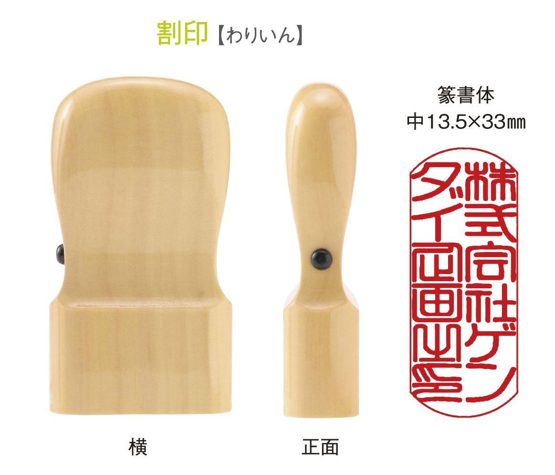 印材の形状「割印」