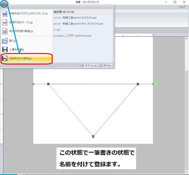 ⑧逆三角形が出来たら左上のマークをクリックし、名前を付けて保存します。