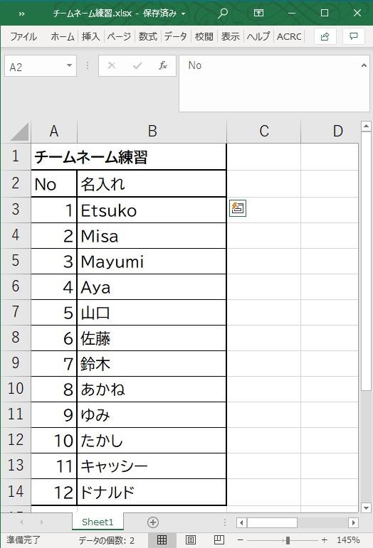 ①練習用にエクセルでネーム用のデータを作って見ました。