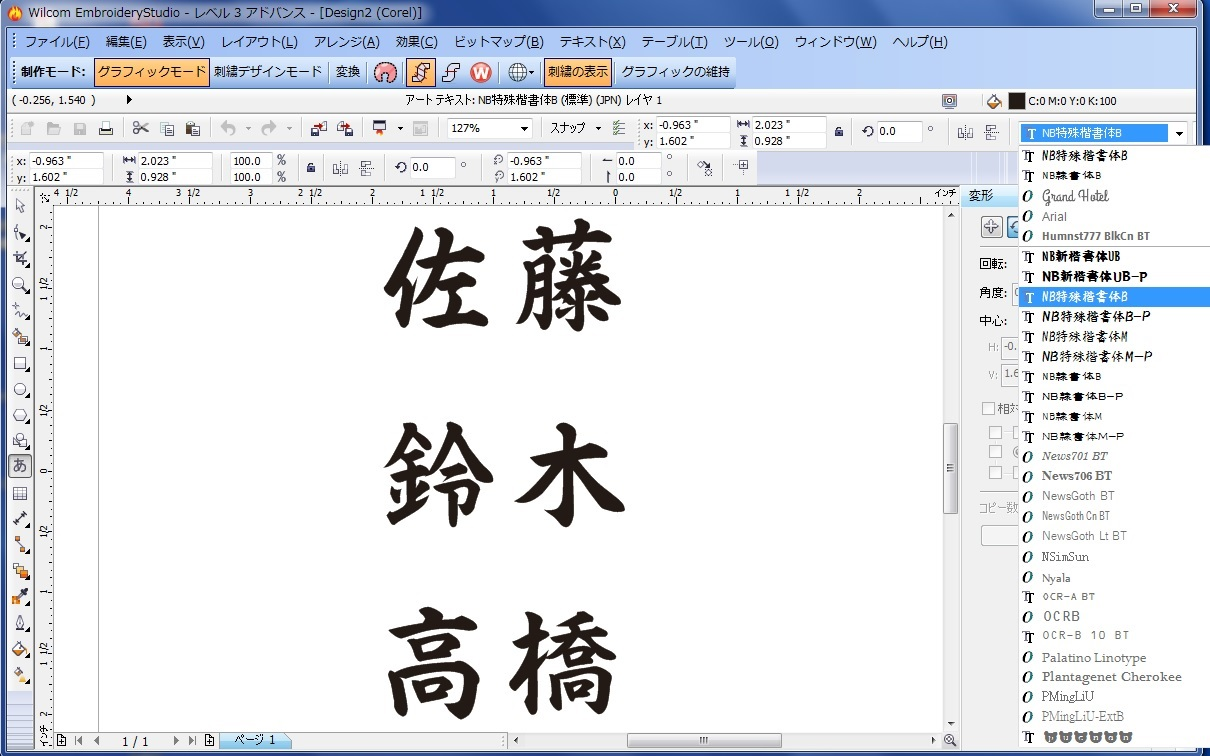 刺繍ソフトの画面