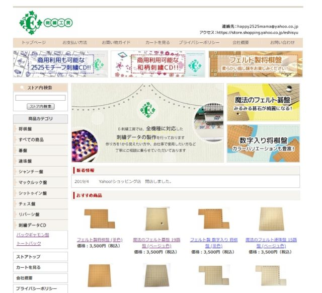 02_E-刺繍工房のYahoo!ショッピング店のHP画面です。