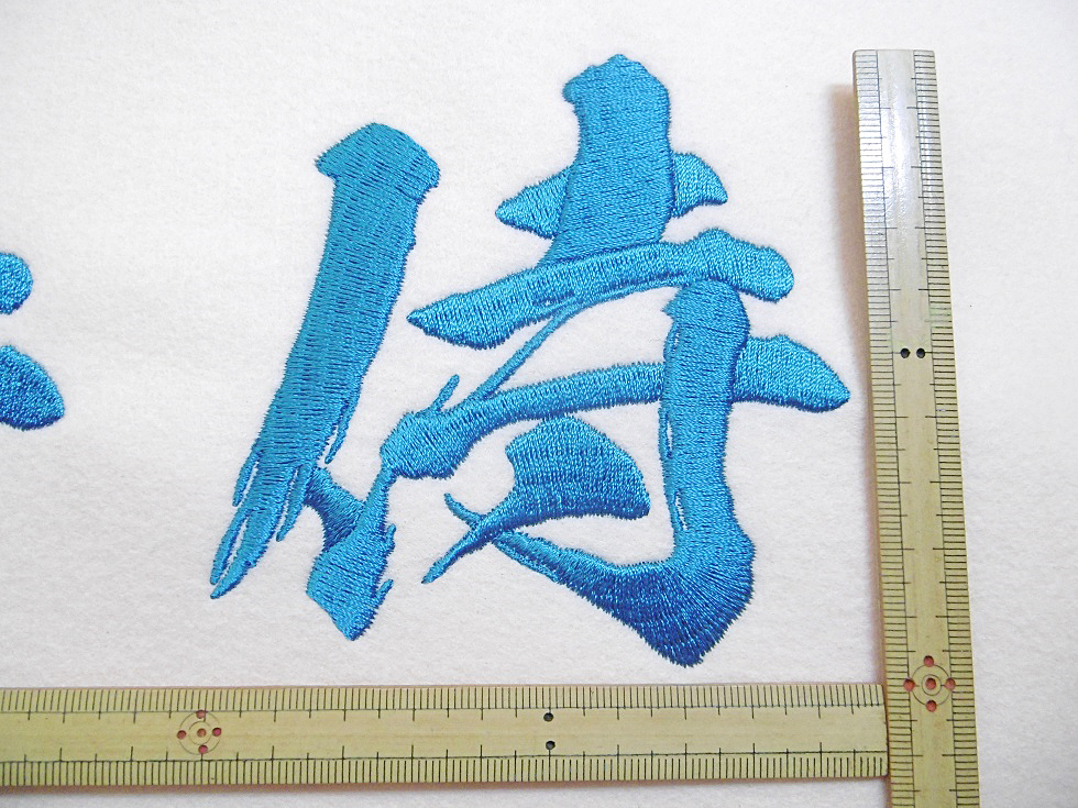 中間縫いの実物サンプル。