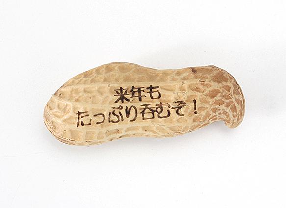 メッセージ入りピーナッツ1