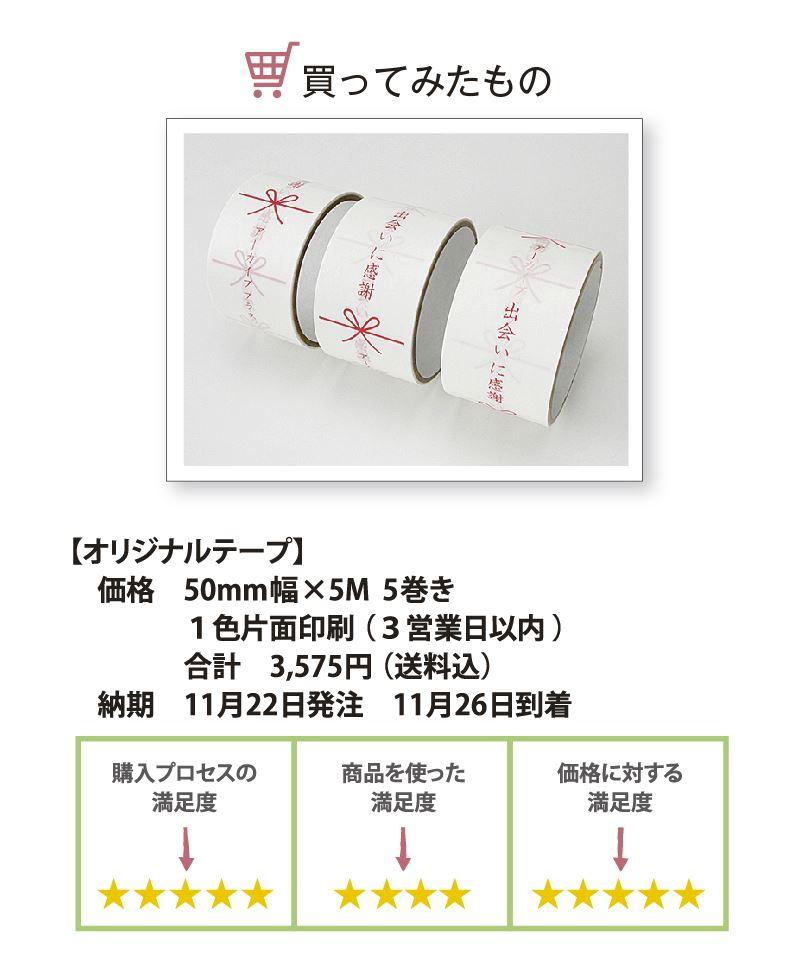 オリジナルテープの評価
