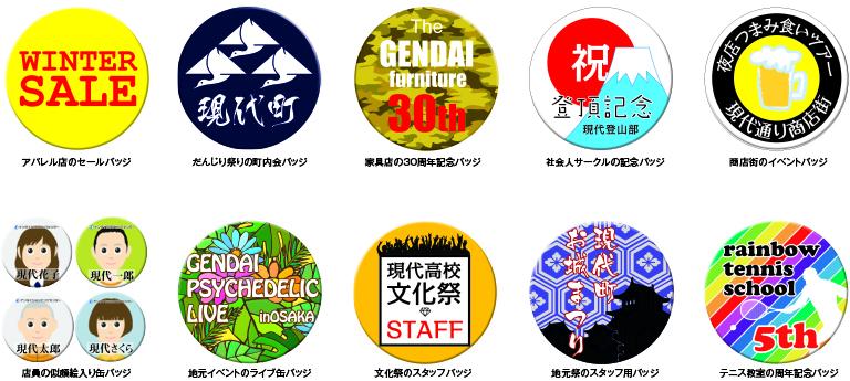多種多様な缶バッジデザイン