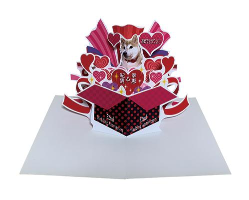 カードをパカッと開くとド派手なワンコの祝福が飛び出します。飛び出すデザインは「おめでとう感」がたっぷりでステキです。