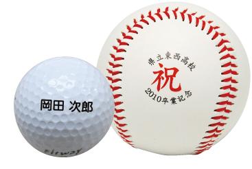 名入れしたゴルフボールと野球ボールの写真