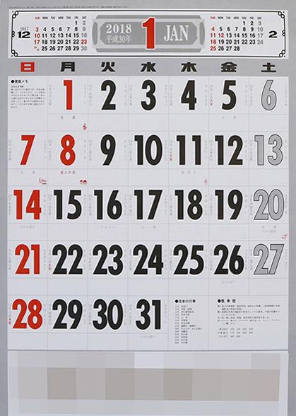 壁掛け式カレンダー