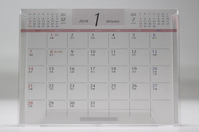卓上式カレンダー