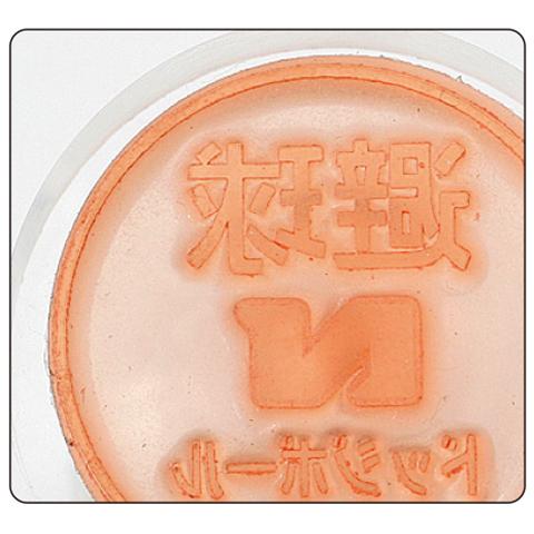 液状感光性樹脂印の印面。