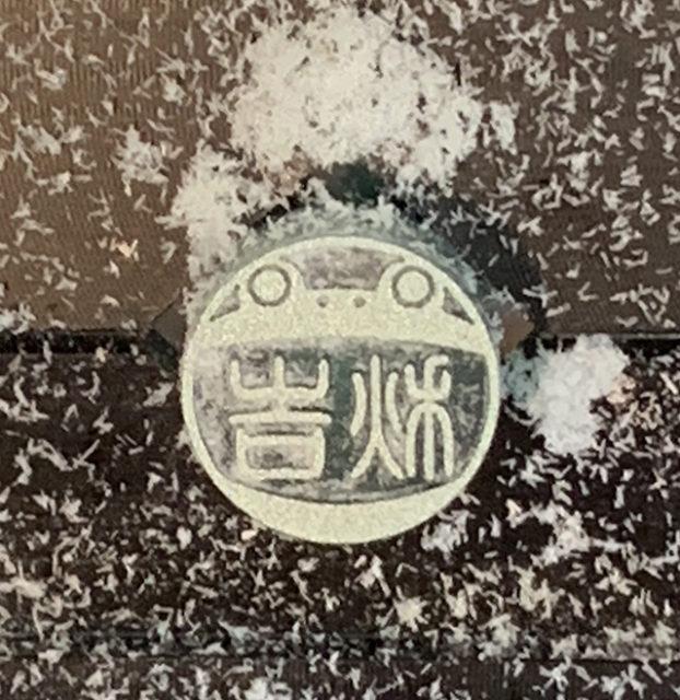 彫り上がったハンコの印面の写真