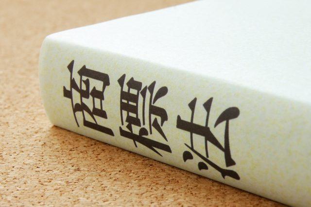 法律用語辞典のイメージ写真