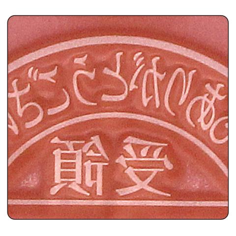 板状感光性樹脂印の印面