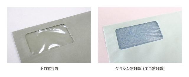 セロ窓封筒とグラシン窓封筒(エコ窓封筒)の写真