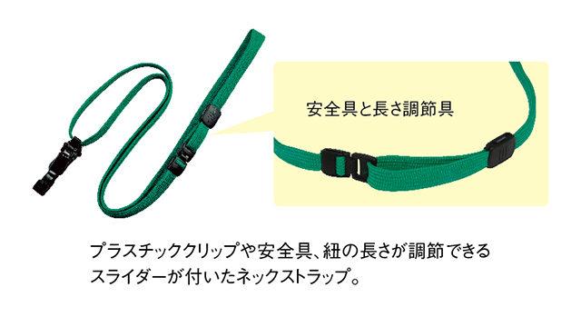 プラスチッククリップや安全具、紐の長さが調節できるスライダーが付いたネックストラップの画像